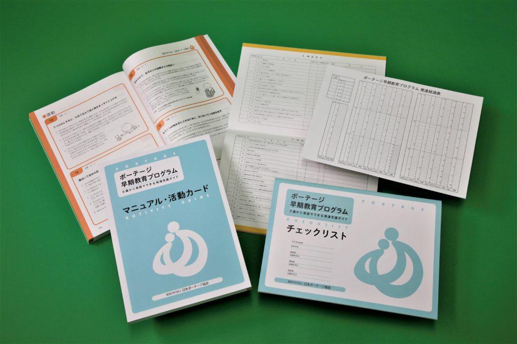 ポーテージ早期教育プログラムセット販売ページ