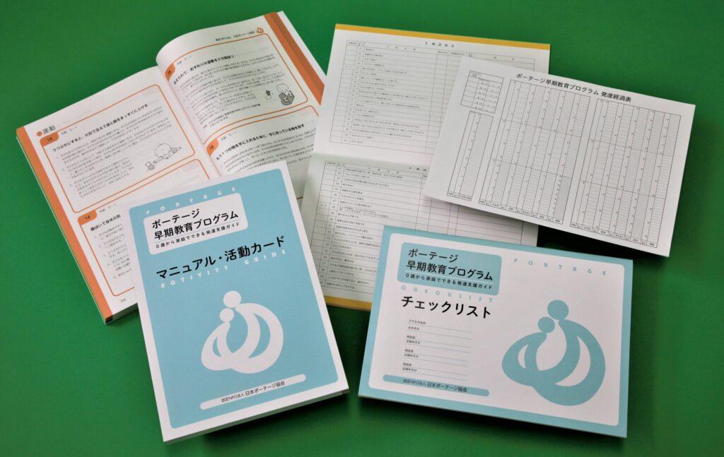 ポーテージ早期教育プログラムセット